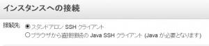 AWS_ssh02