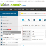 valuedomain_start2
